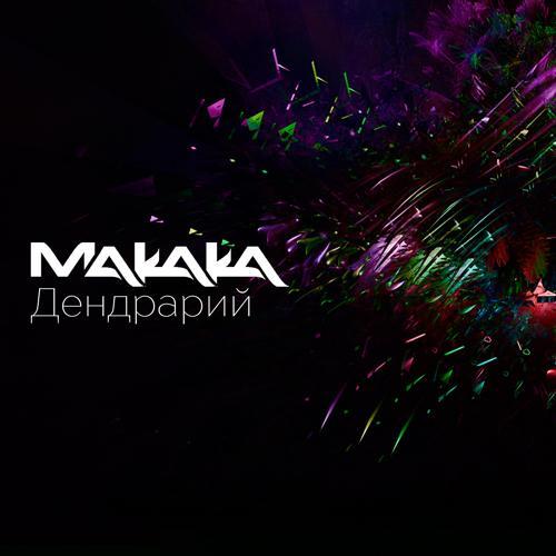 Макака - Макака  (2019)