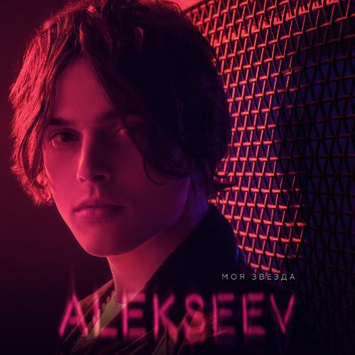 ALEKSEEV - Моя звезда  (2019)