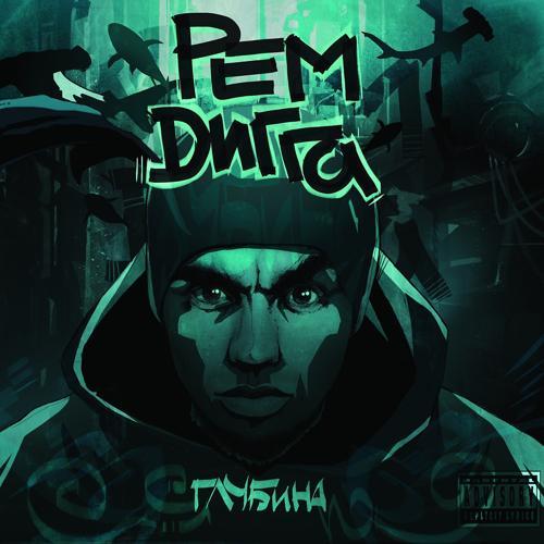 Рем Дигга, Нигатив [Триада] - Хроника (feat. Нигатив [Триада])  (2011)