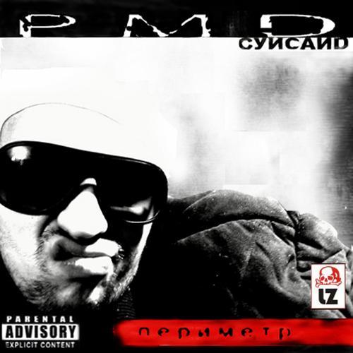 Рем Дигга, Жара, Леди - Аллеи мертвецов (feat. Жара & Леди)  (2009)