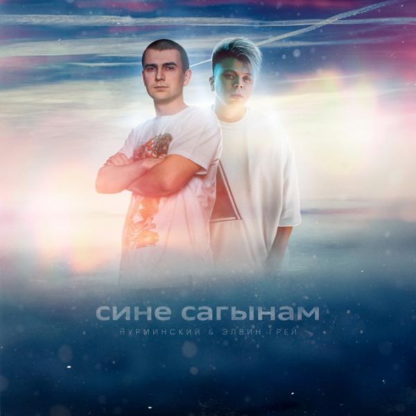 Альбом: Сине Cагынам