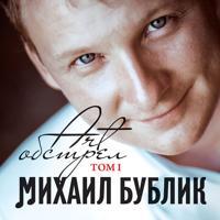 Михаил Бублик - Артобстрел