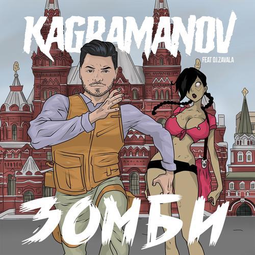 Kagramanov, DJ Zavala - Зомби (feat. DJ Zavala)