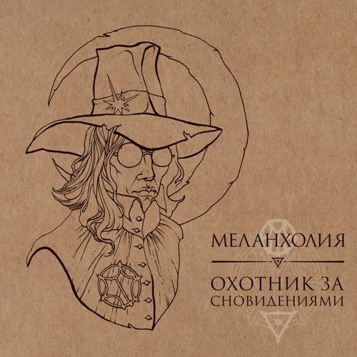 Меланхолия - Охотник за cновидениями  (2018)