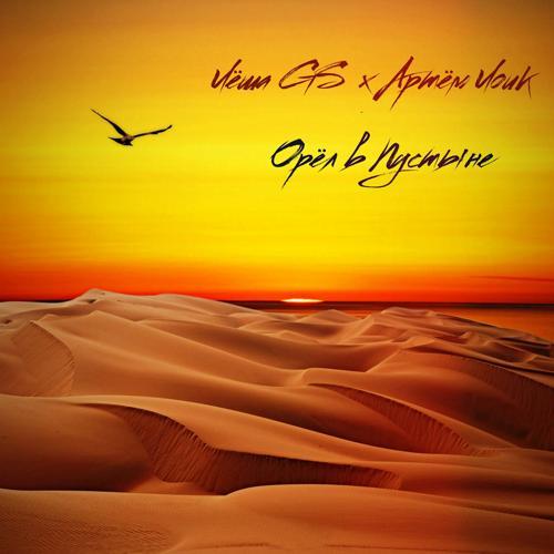 Лёша GS - Орёл в пустыне (feat. Артём Лоик)  (2014)