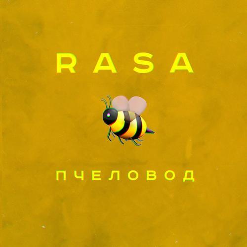 RASA - Пчеловод  (2019)