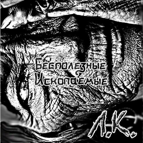 Л.К. - Живое Кладбище  (2019)