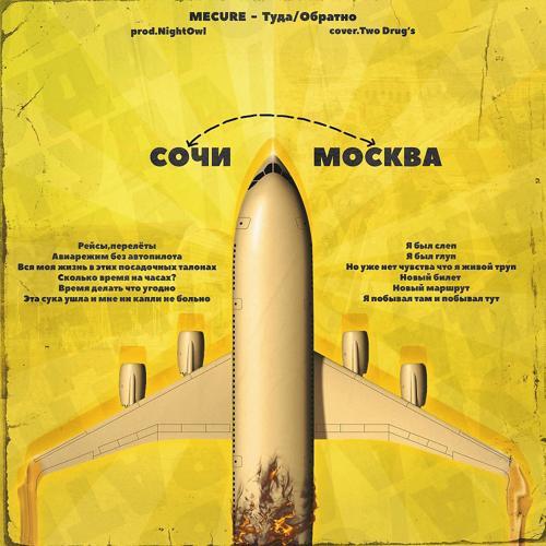 MECURE - Туда/обратно  (2019)