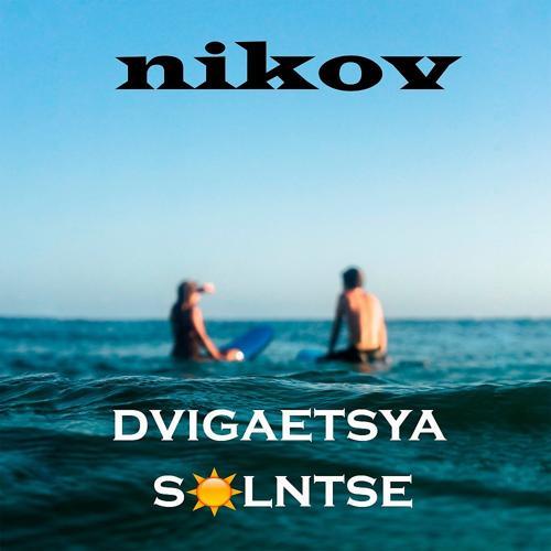 NIKOV - Двигается Солнце  (2019)