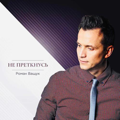 Роман Ващук - Не преткнусь  (2019)