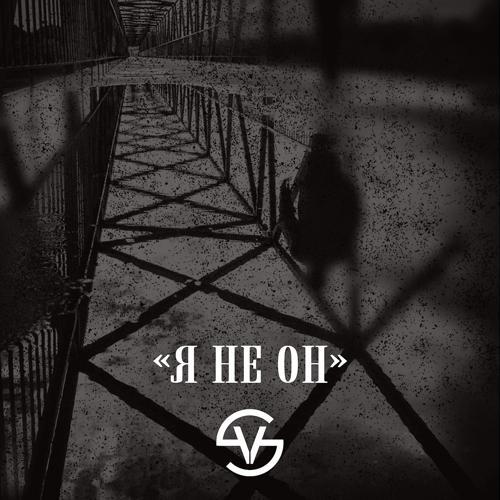 VS Sulzhenko - Я не он  (2019)