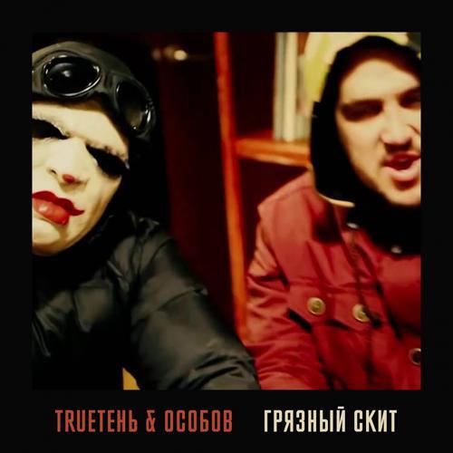 TRUEтень, ОСОБОВ - Грязный скит  (2015)