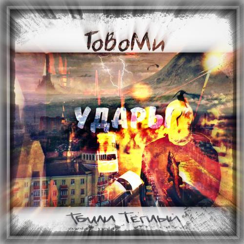 ТоВоМи, Тбили Тёплый - Удары  (2019)