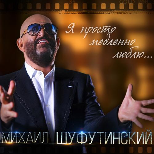 Михаил Шуфутинский - Я просто медленно люблю  (2016)