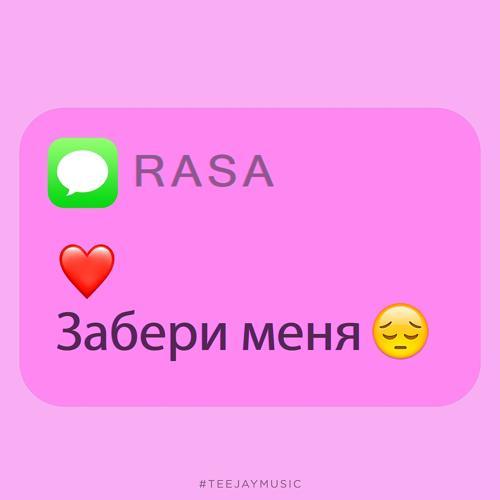 RASA - Забери меня  (2019)
