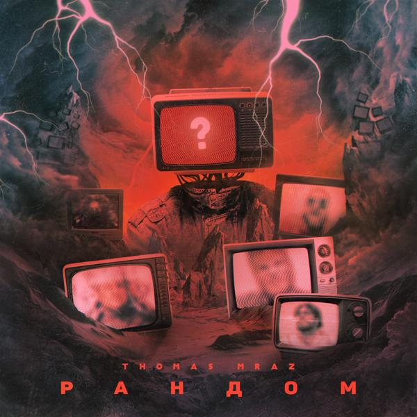 Альбом: Рандом