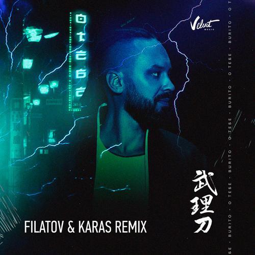 Burito - О тебе (Filatov & Karas Remix)  (2019)