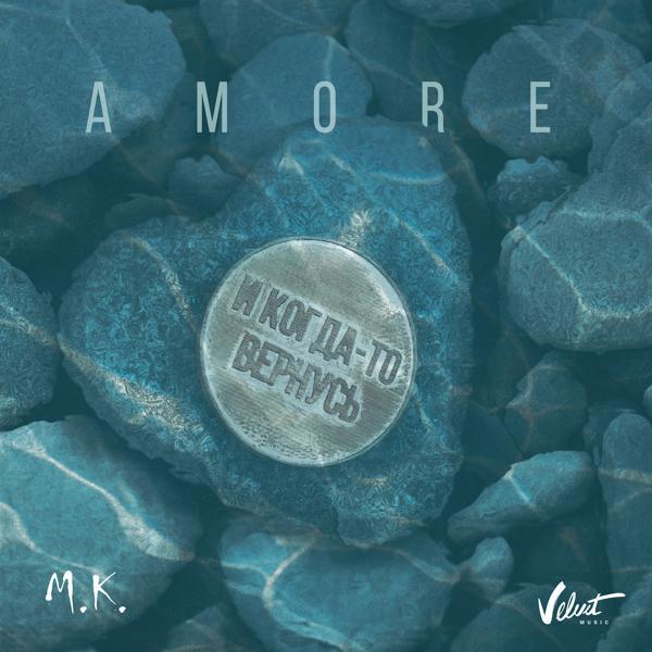 Альбом: AMORE