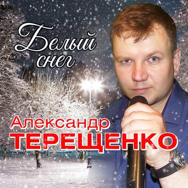 Альбом: Белый снег