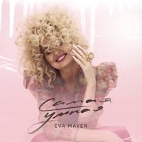 Eva Mayer - Зануде