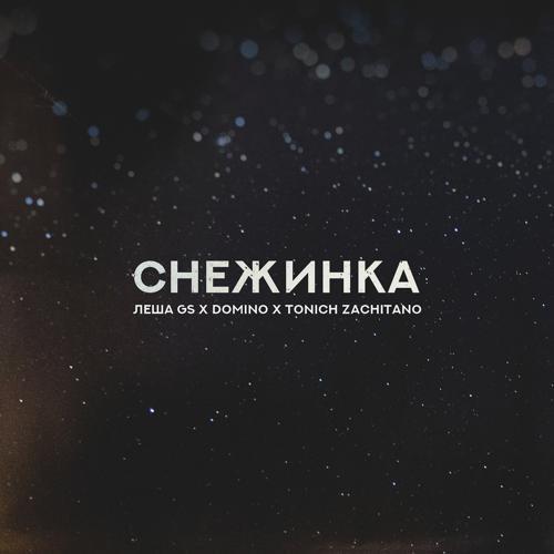 Лёша Gs, domiNo, Tonich Zachitano - Снежинка  (2018)