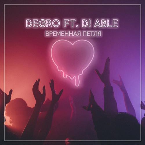 Degro - Временная петля (feat. Di Able)  (2019)