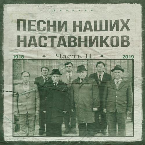 Ольга Регекампф, Сергей Горбан - Среди волнений  (2019)