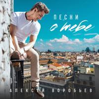 Алексей Воробьёв - Я просто хочу приехать (R'n'B версия 2019)