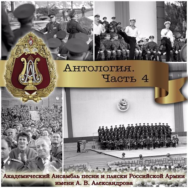 Альбом: Антология, Часть №4