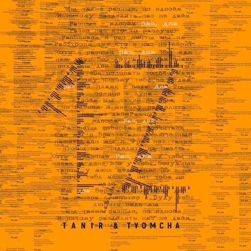 Tanir, Tyomcha - 1, 2  (2019)