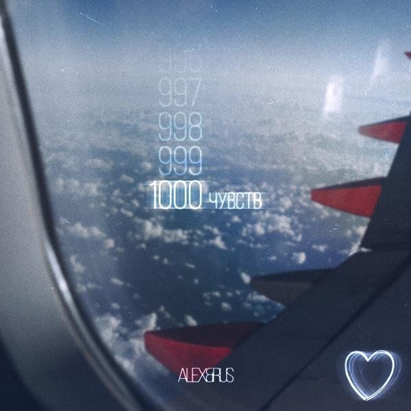 Альбом: 1000 чувств