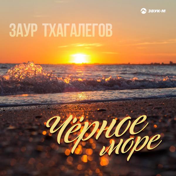 Альбом: Чёрное море