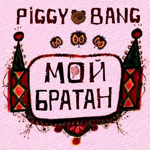 PIGGY BANG - Мой братан  (2019)