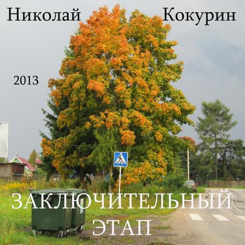Николай Кокурин - Палач и клоун  (2013)