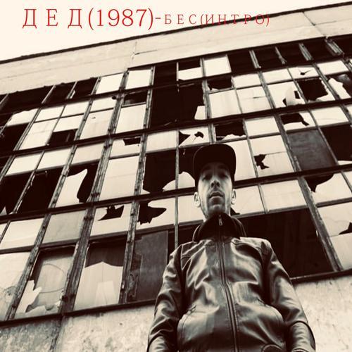 Дед(1987) - Бес (Интро)  (2019)